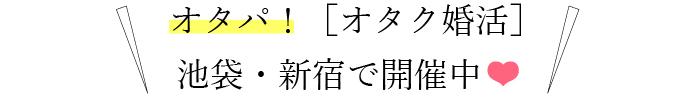「オタパ!」オタク婚活を東京池袋、新宿で開催中!
