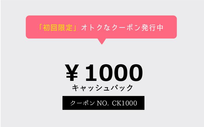 婚活パーティーにオトクに参加できる!ご新規様限定1000円キャッシュバッククーポン券を発行中です。