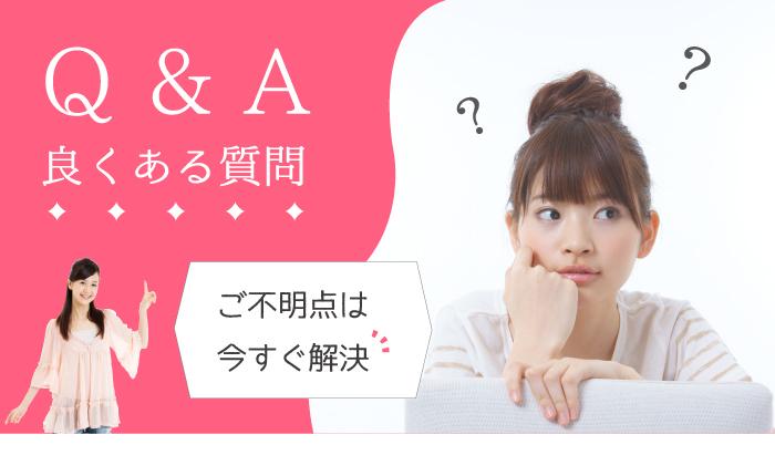 良くある質問 Q&A