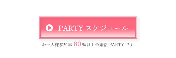 埼玉西武ライオンズ好きな異性と出会える婚活・お見合いパーティーの開催スケジュールはこちら