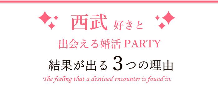 埼玉西武ライオンズ好きな婚活で、出会える3つの秘密