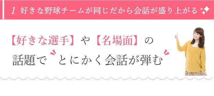 埼玉西武ライオンズファンだけが集まるお見合いパーティーだから、共通の話題で仲が深まる