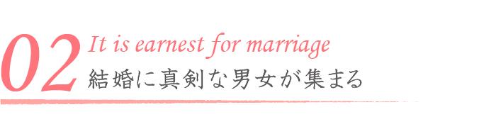 ポイント2 真剣に結婚を考えている男女が集まるから話しが早い