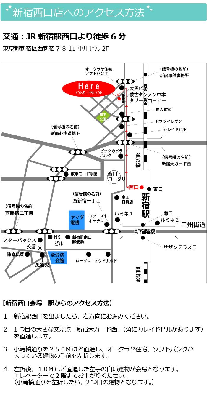 アイリス婚活カフェのお見合いパーティー新宿西口店へのアクセス方法です