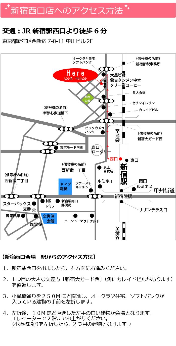 アイリス婚活カフェのお見合いパーティー新宿西口店へのアクセス方法です。