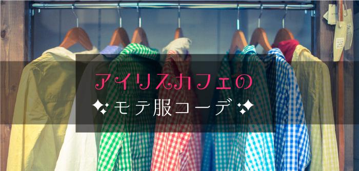 アイリスカフェのモテる服装コーデサービス