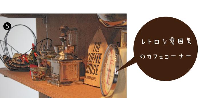レトロな雰囲気漂うカフェコーナーのご紹介です。