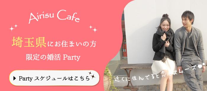 埼玉県民と出会える婚活パーティースケジュールはこちら