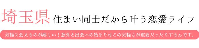埼玉県住まい同士だから叶う恋愛ライフ!気軽に会えるのが嬉しい!意外と出会いの始まりはこの気軽さが重要だったりするんです。