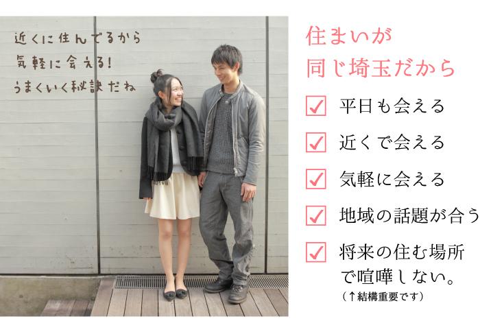 住まいが同じ埼玉県だからメリットがたくさん。平日も会える、気軽に会える、近くで会える、地域の話題があう、将来の住む場所で喧嘩しない
