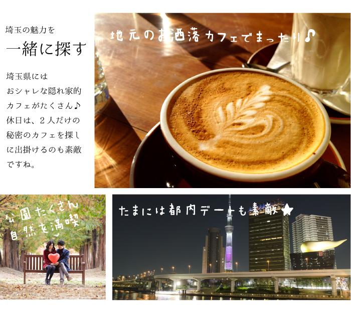 恋人を見つけて埼玉県の魅力を一緒に探そう