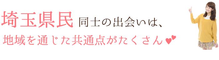 埼玉県民の出会いは地域を通じた共通の話題がたくさん。以外と通っていた学校が近くかも