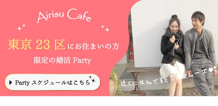 東京23区にお住まいの方に出会えるお見合いパーティースケジュールはこちら