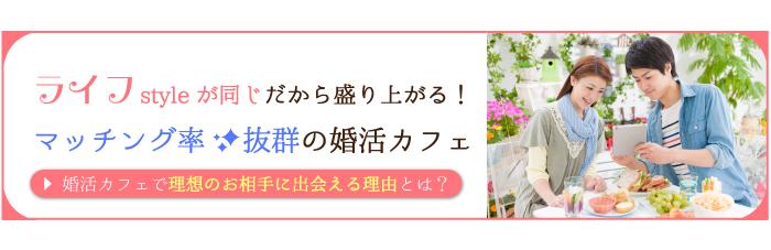 同じ東京住まい同士だからマッチング率が高い。それだけじゃないアイリス婚活カフェの出会える理由はこちら