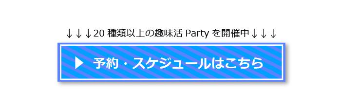 趣味活パーティーの開催スケジュールはこちら