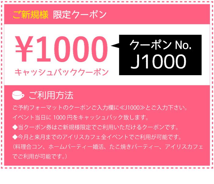 趣味コン参加時に1000円キャッシュバックが受けられるクーポン券