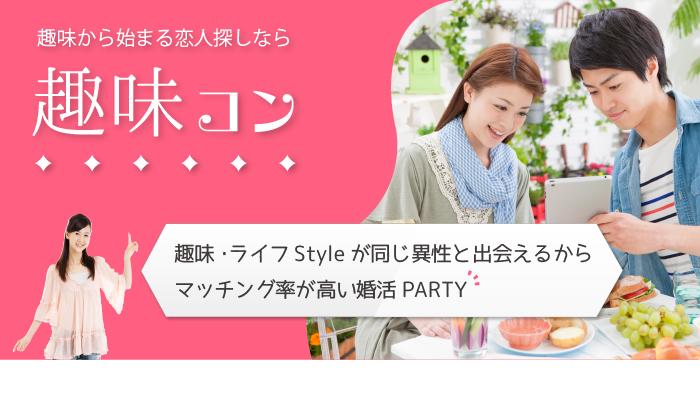 今東京で話題の婚活『趣味コン』パーティー!趣味が同じだから会話が盛り上がり、結果が出やすい婚活です。