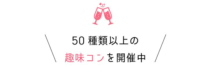 今東京で話題の婚活『趣味コン』パーティー!50種類以上の趣味コンを開催中!