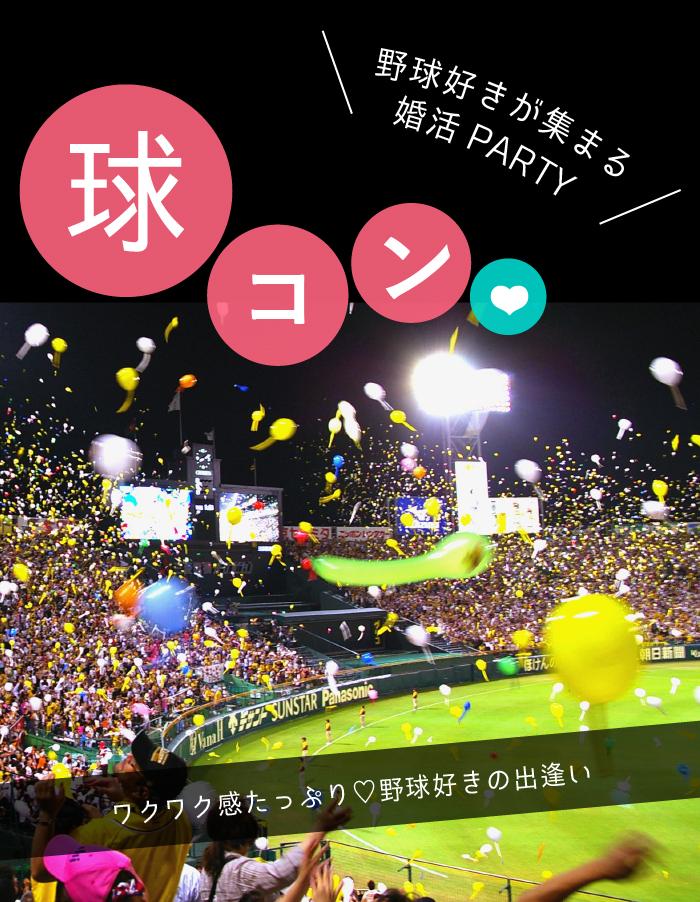 球コン(たまこん)を東京エリアで絶賛開催中!「野球好きと出逢える」、「各球団ごとに出逢える」と大人気の婚活パーティーです。