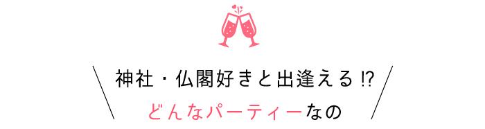 寺院・神社仏閣好きの異性と出会える婚活・お見合いパーティーって、どんな婚活パーティーなの?