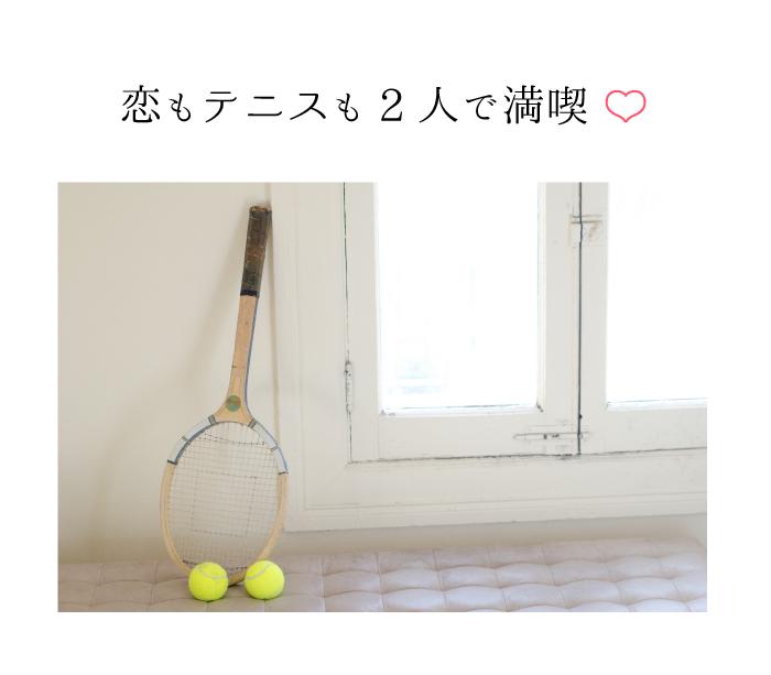 恋もテニスも2人で満喫