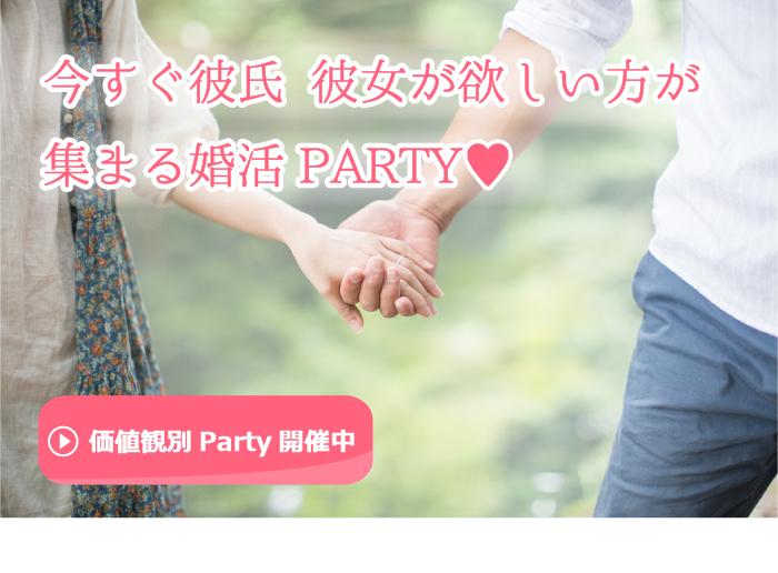 今すぐに彼氏・彼女が欲しい方が集まる婚活・お見合いパーティースケジュールへ