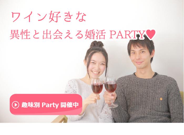 ワイン好きな異性と出会える婚活・お見合いパーティーのご案内です